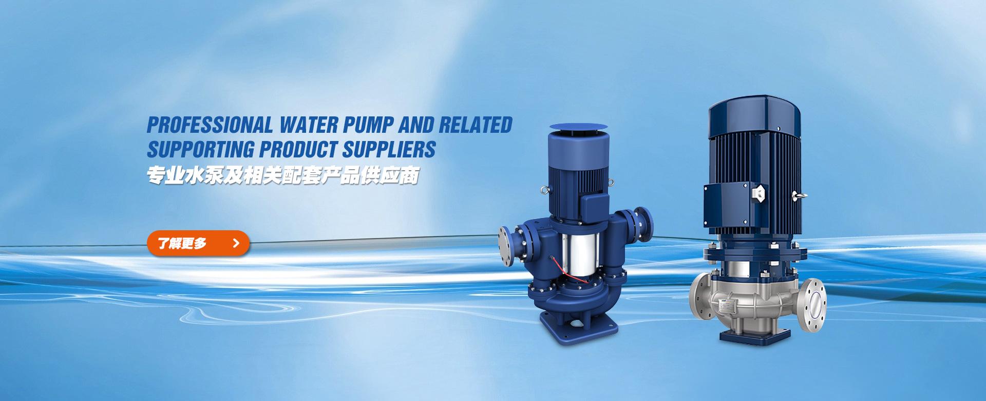 云南昆明水泵