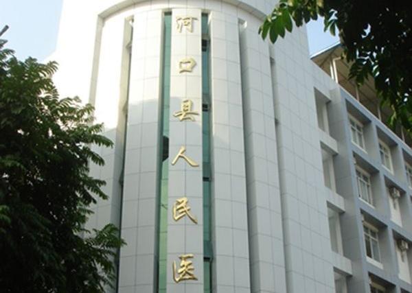 河口县人民医院住院部